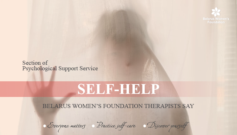 New section of our psychological helpline «SELF-HELP»