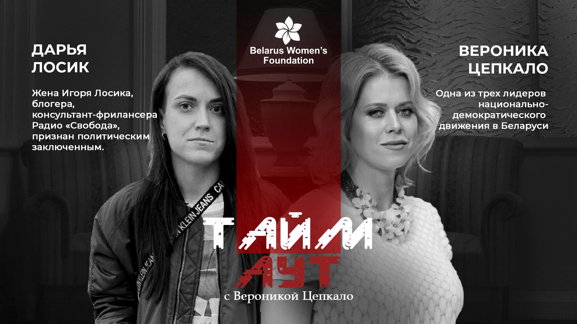 Тайм-аут с Вероникой Цепкало / Дарья Лосик