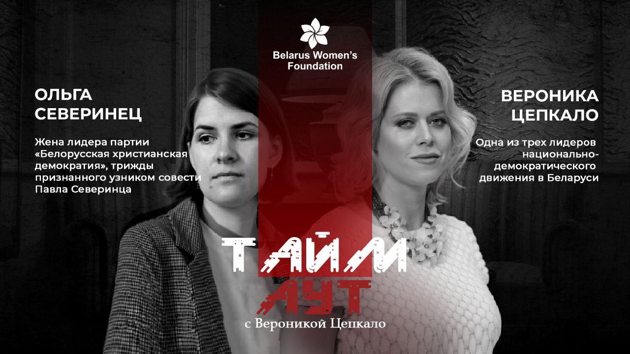 Тайм-аут с Вероникой Цепкало / Ольга Северинец / Вольга Севярынец