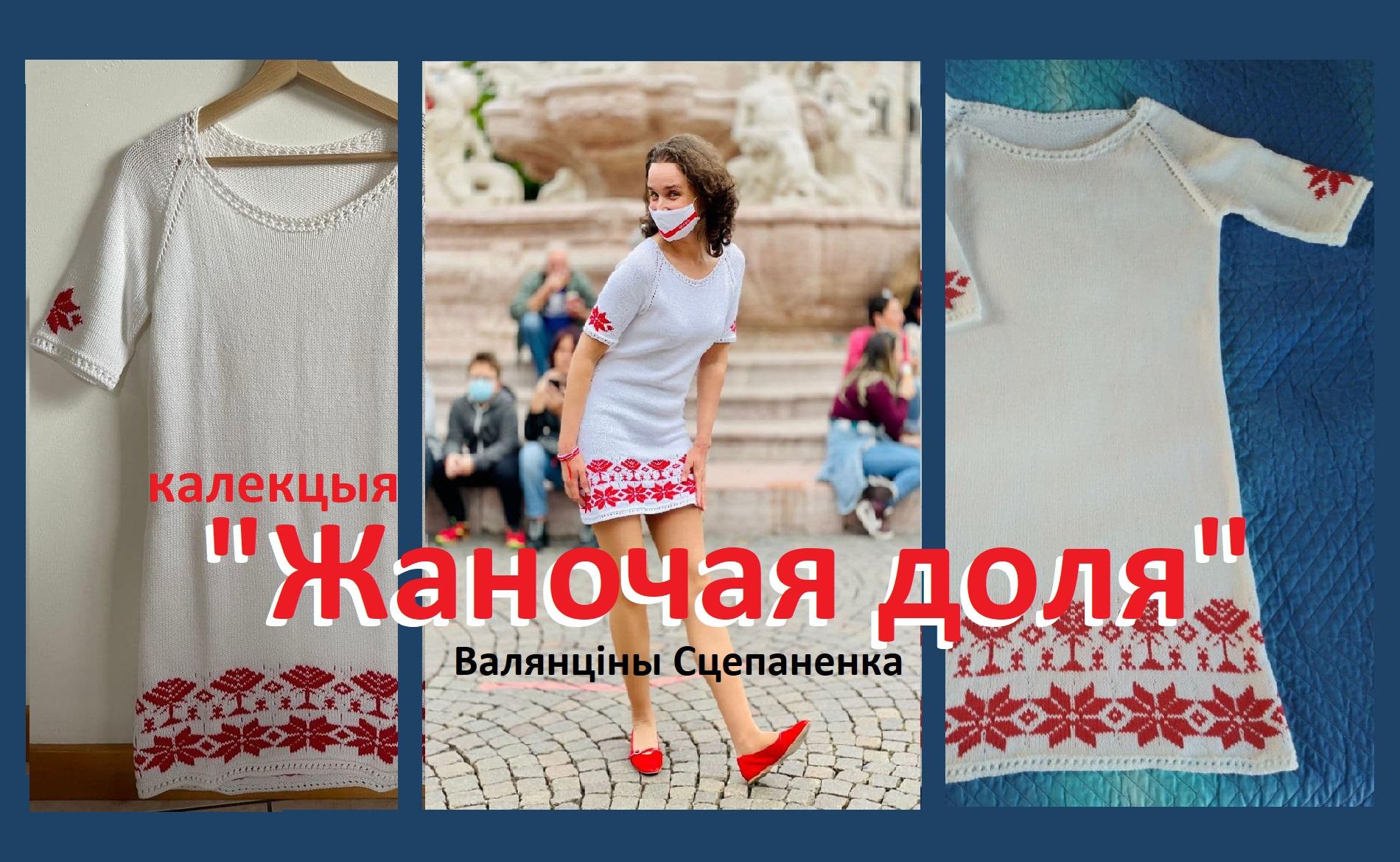 NEW participant! Valiantsina STEPANENKO & collection