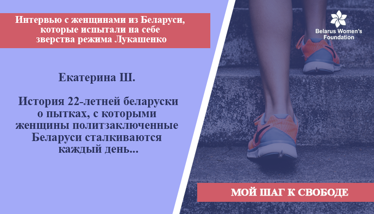 #30 Екатерина Ш.