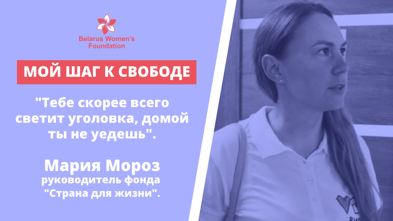 #11 Maria Moroz