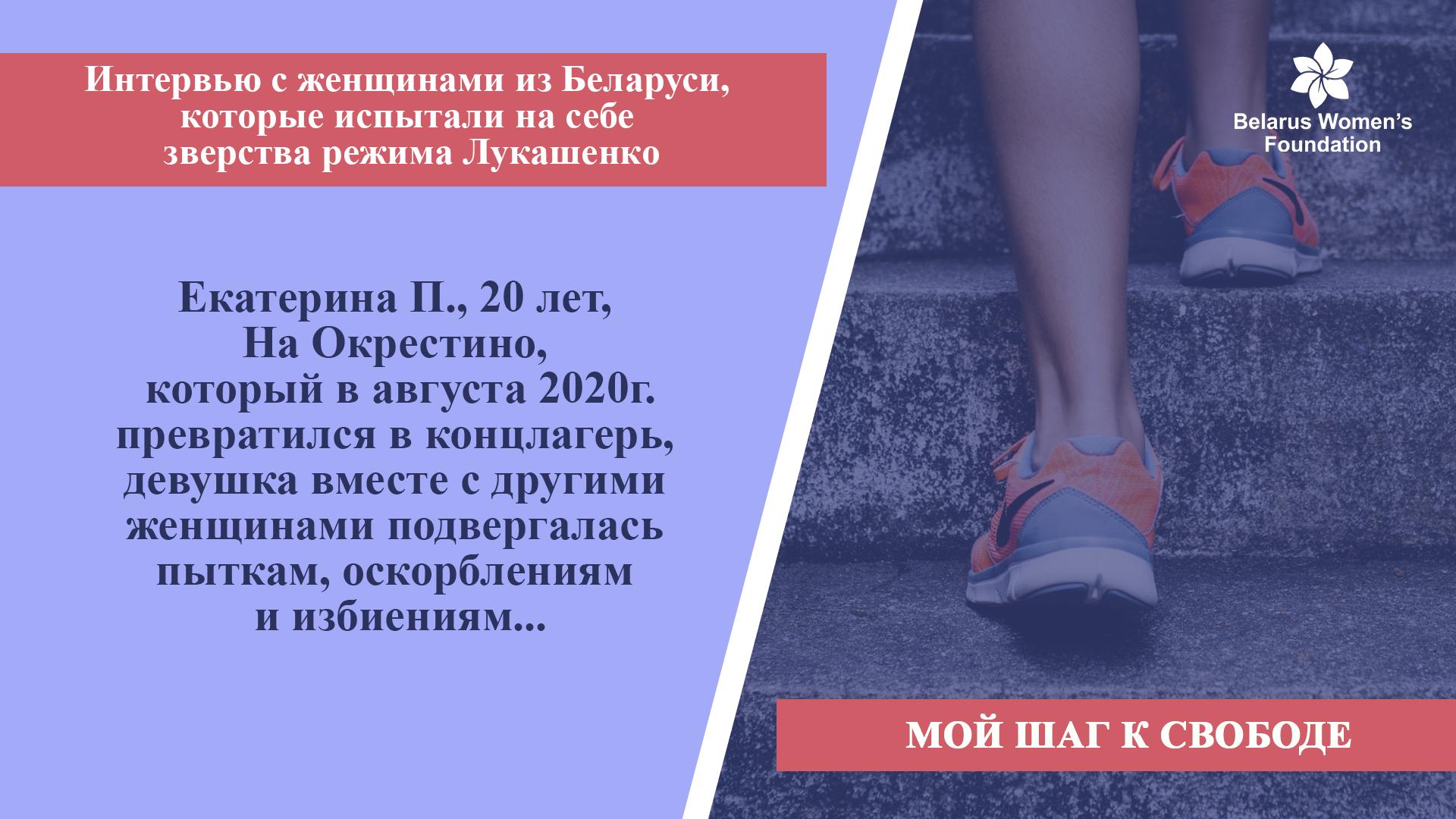 #29 Екатерина П.
