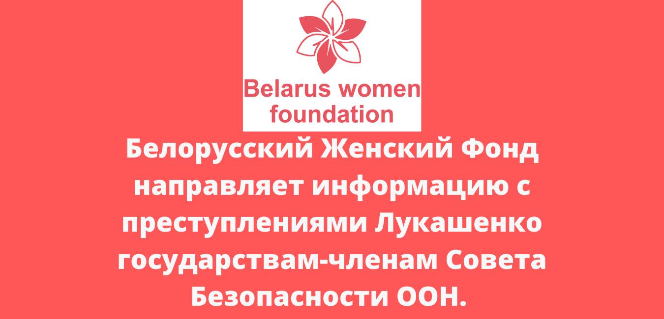 Беларуский Женский Фонд направляет информацию с преступлениями Лукашенко государствам-членам Совета Безопасности ООН.