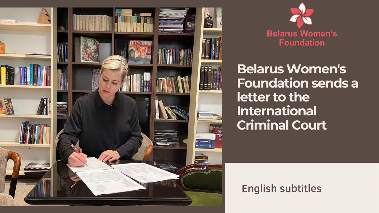 Belarus Women's Foundation sends a letter to the International Criminal Court