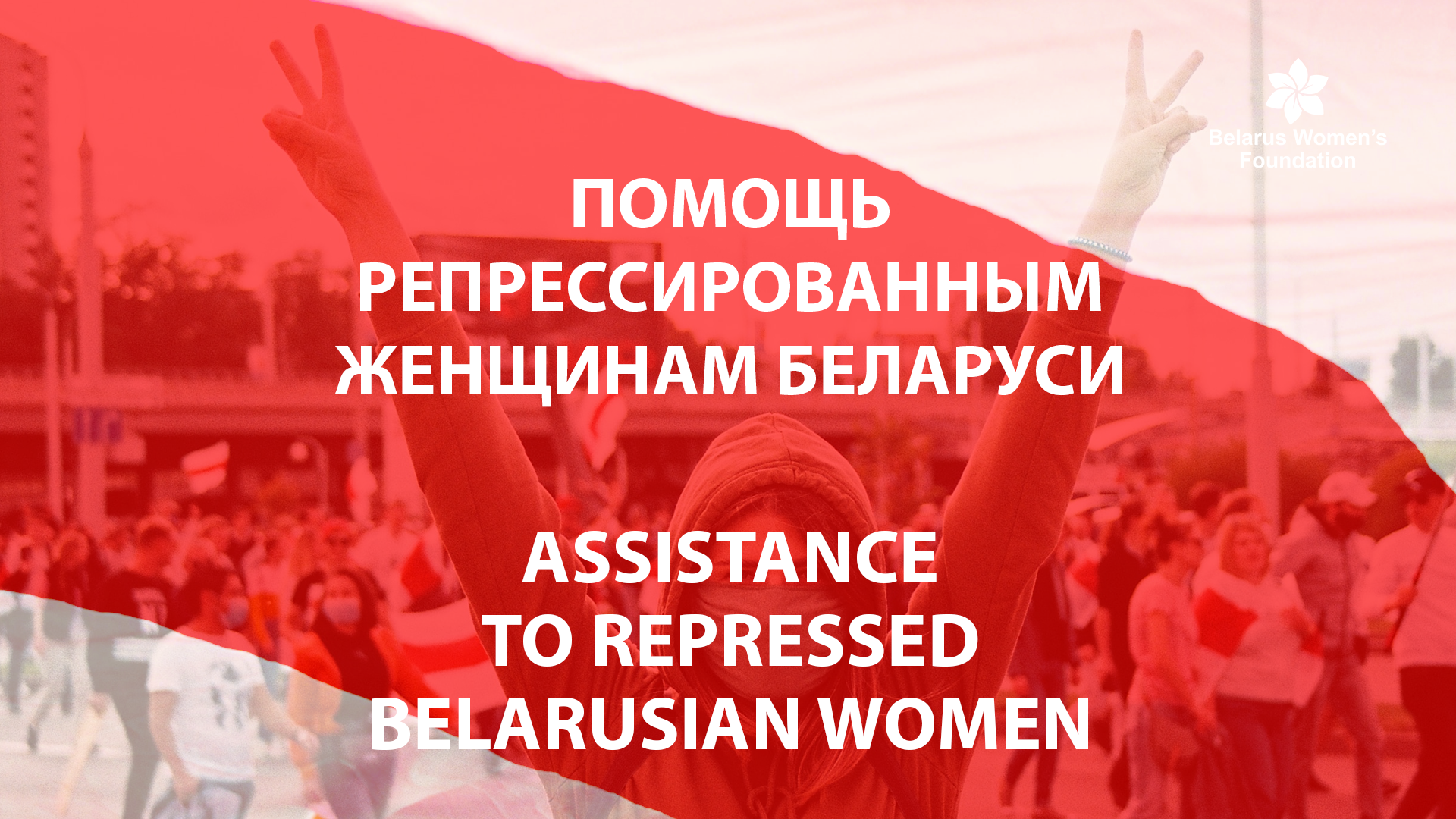 Assistance to politicaly persecuted women in Belarus