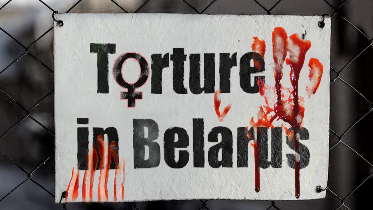 Международный день в поддержку жертв пыток