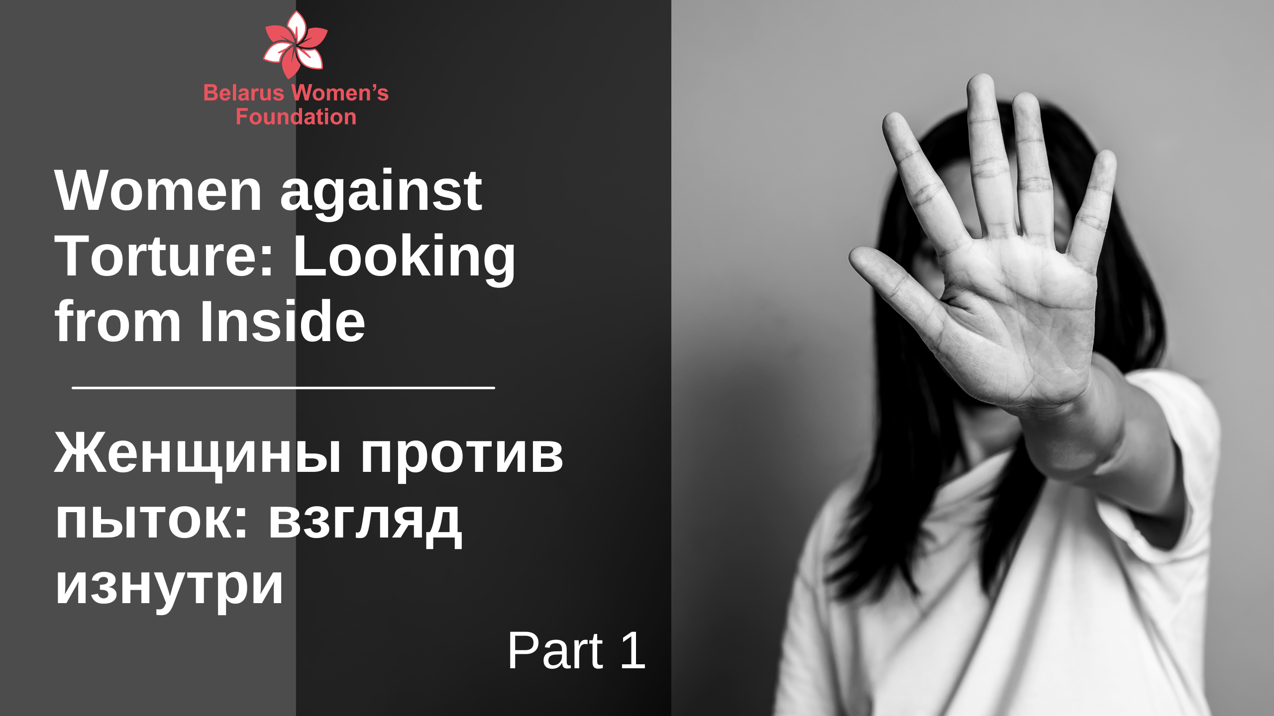 Part 1. Women against Torture: Looking from Inside
