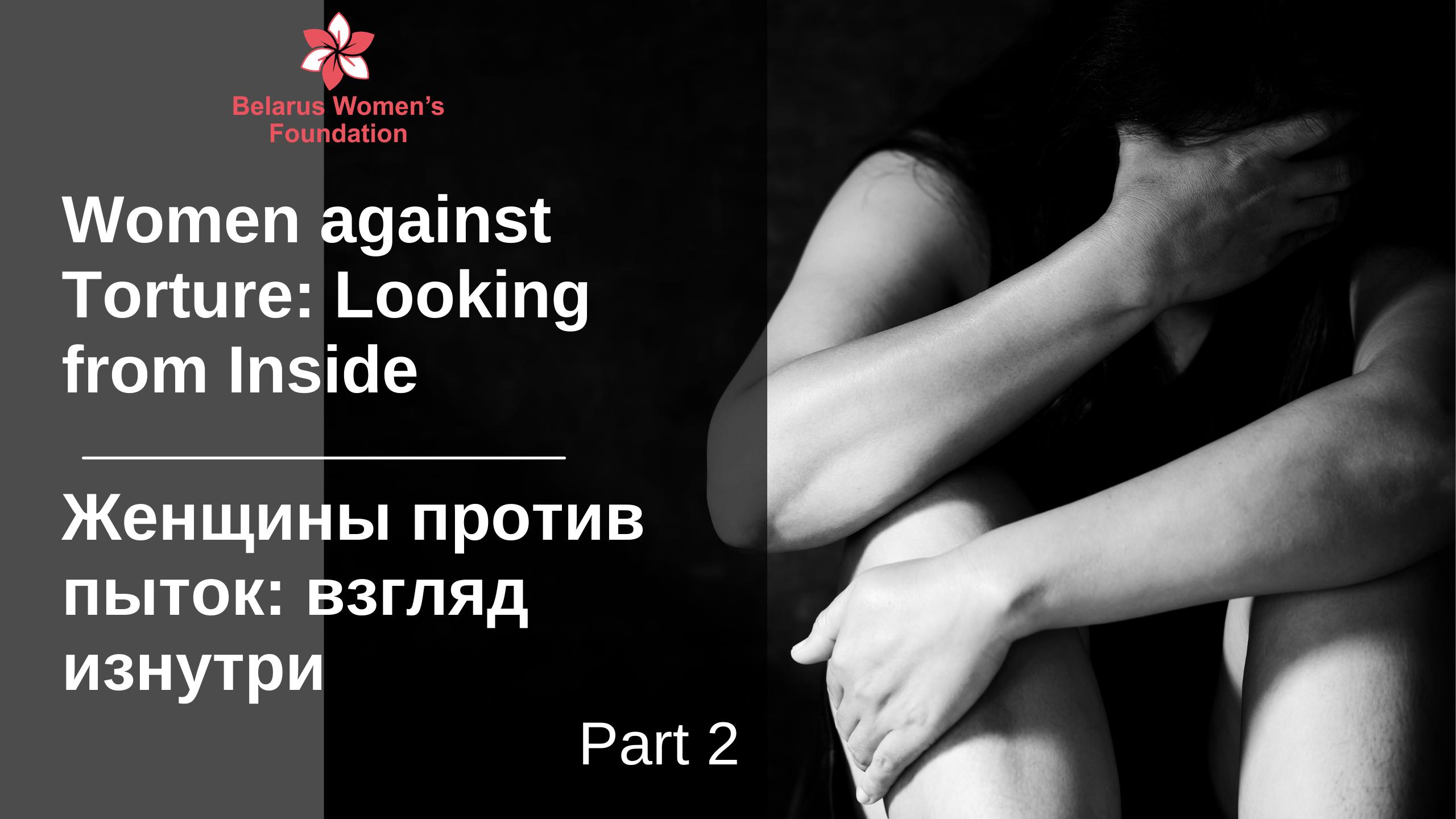 Женщины против пыток. Условия содержания в беларуских тюрьмах.