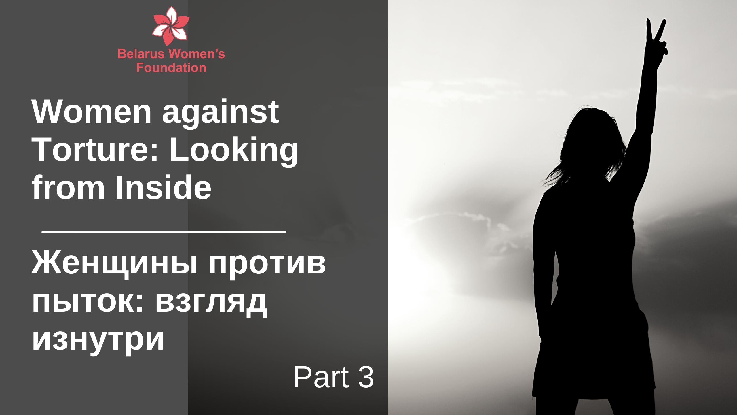 Part 3. Women against Torture