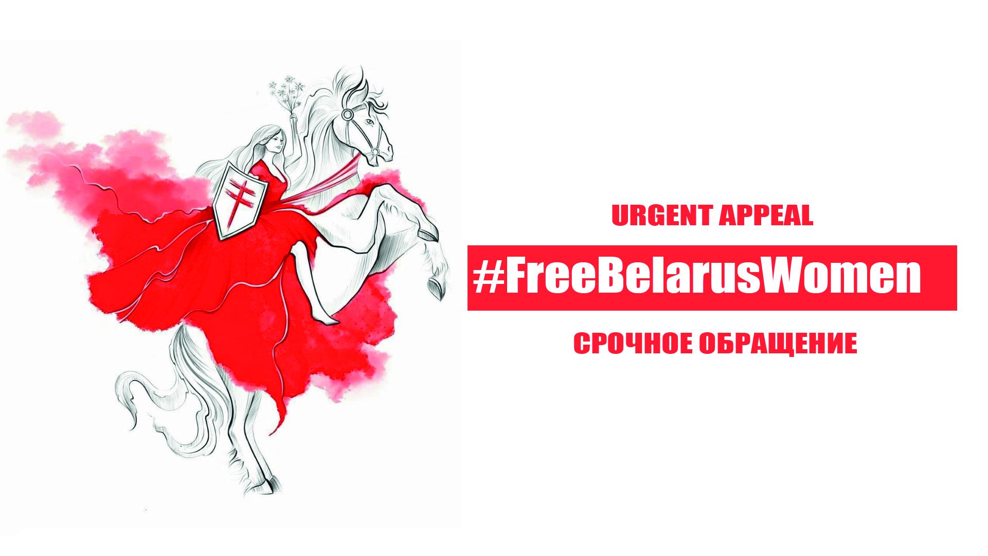 #FreeBelarusWomen  urgent appeal dd. 01.03.2021