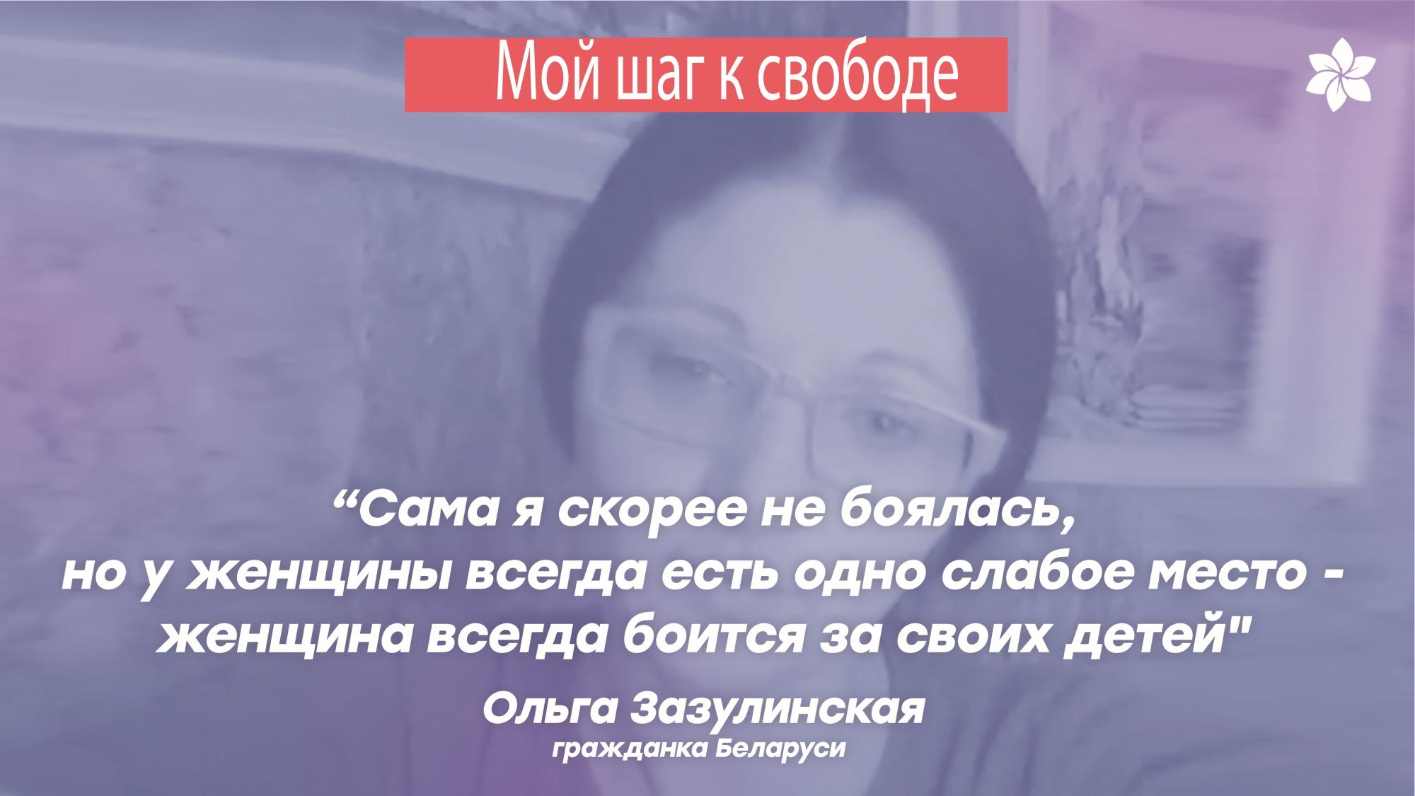 #09 Volha Zazulinskaya
