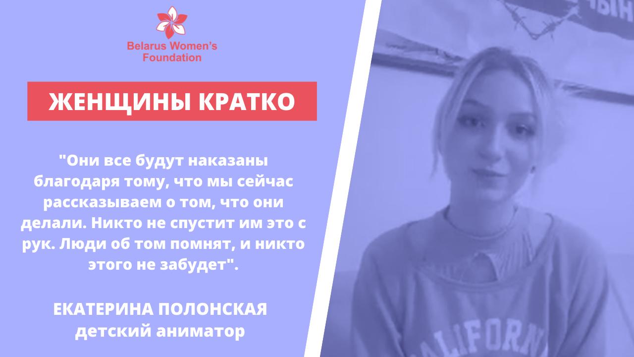 Женщины кратко | Екатерина Полонская