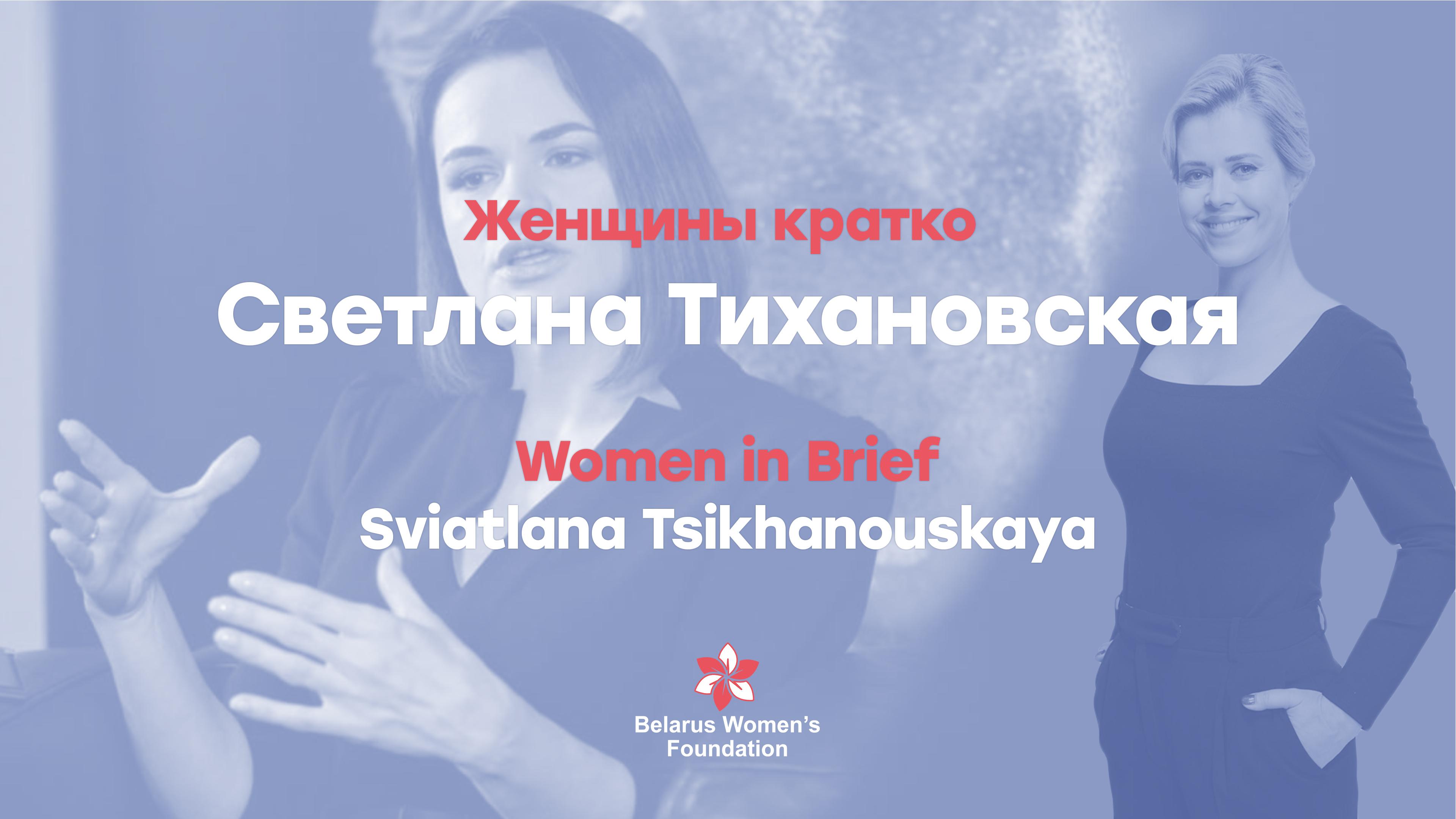 Women in brief | Sviatlana Tsikhanouskaya