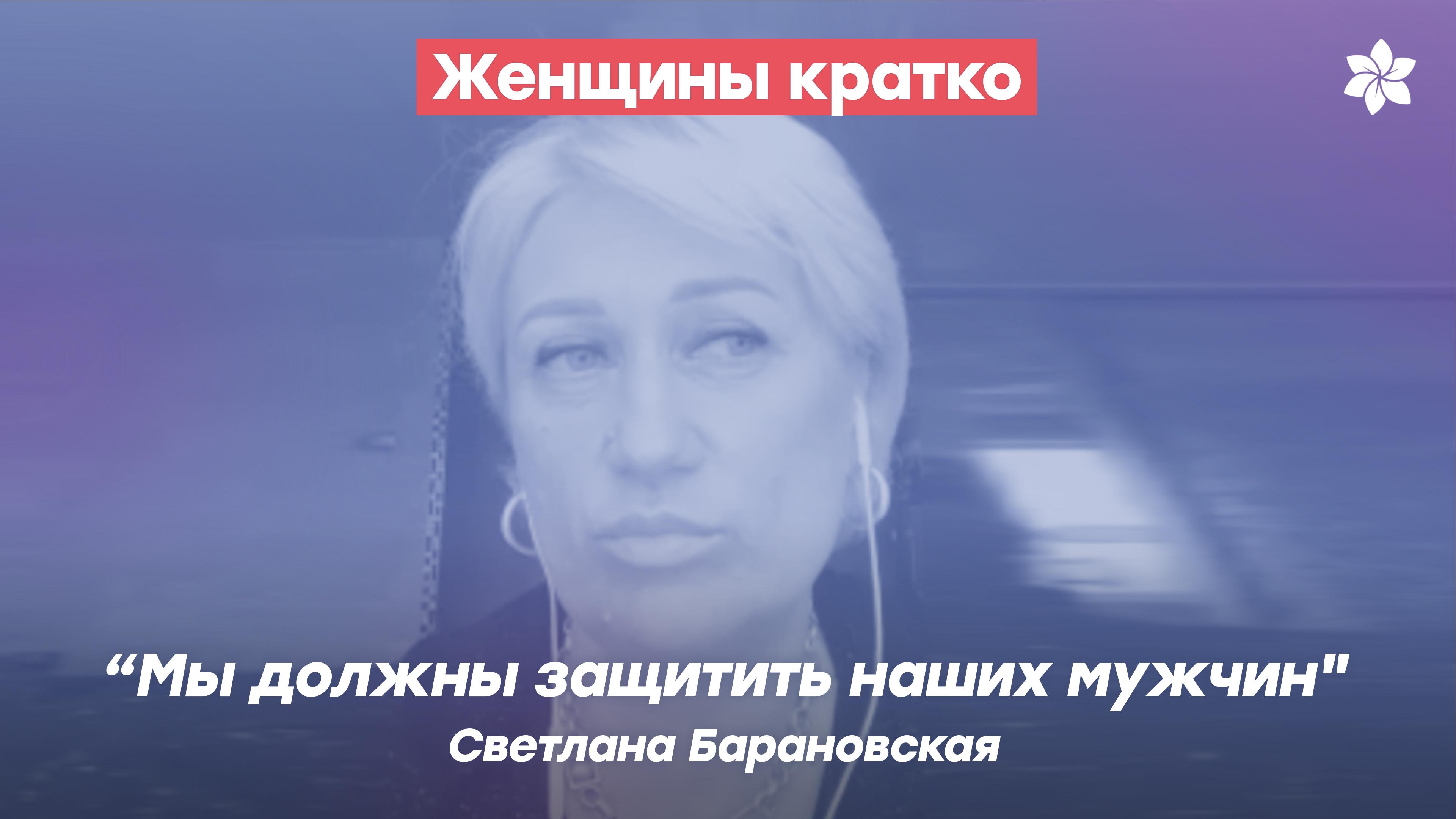 Women in brief   Sviatlana Baranouskaya