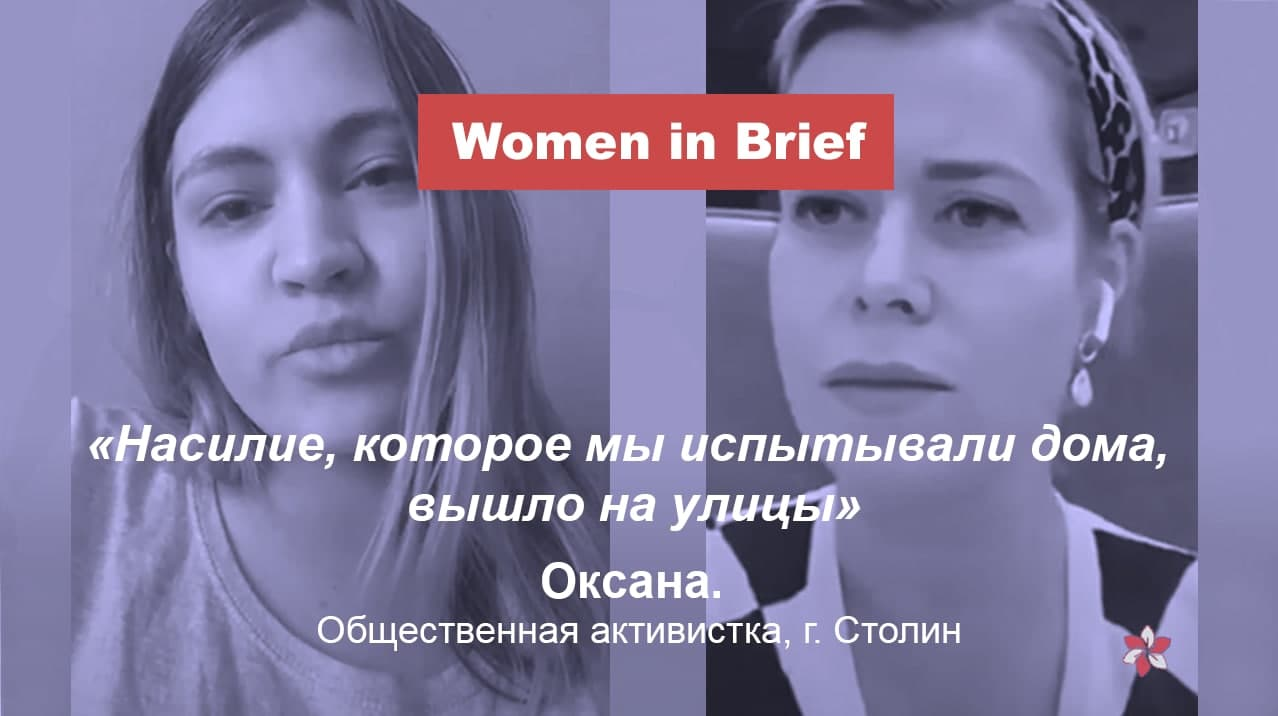 Women in brief | Oksana