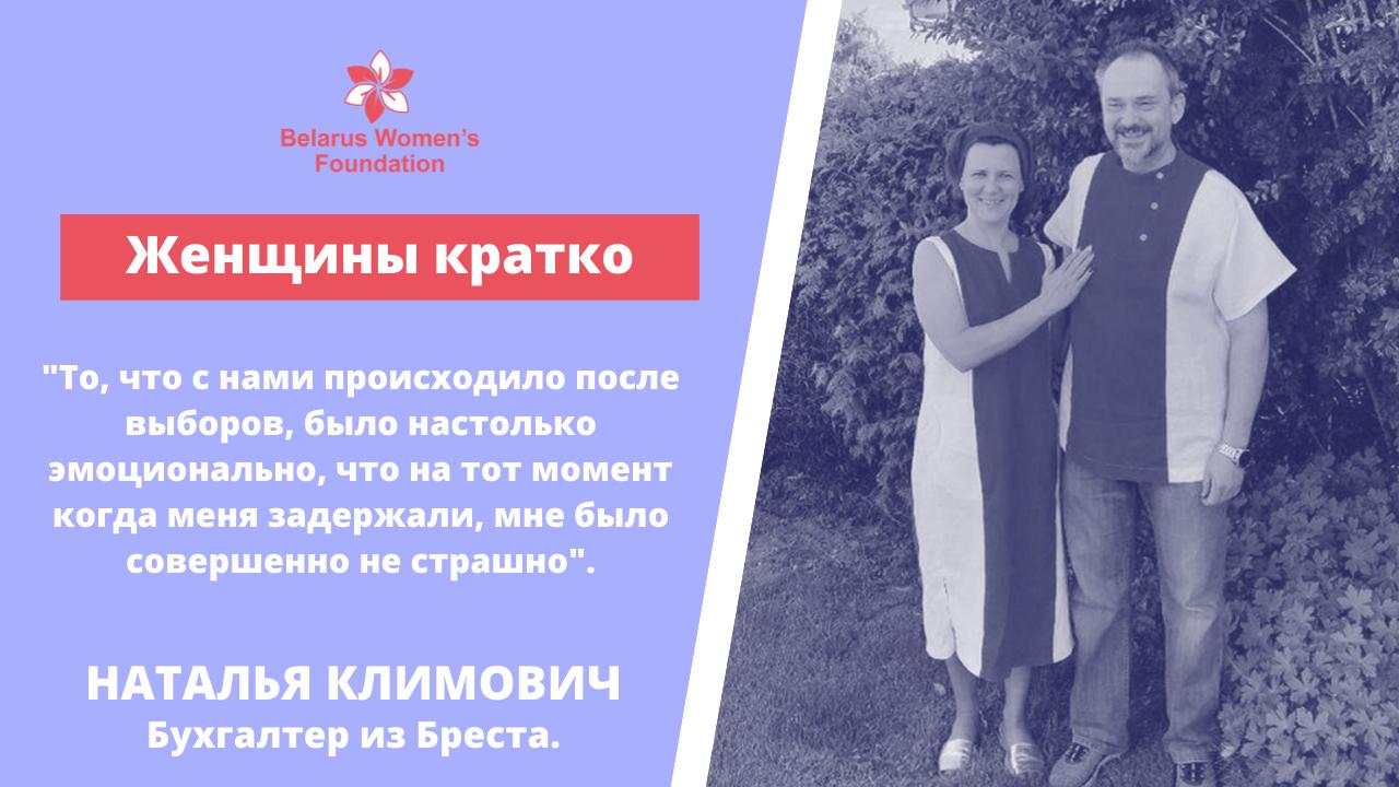 Женщины кратко | Наталья Климович