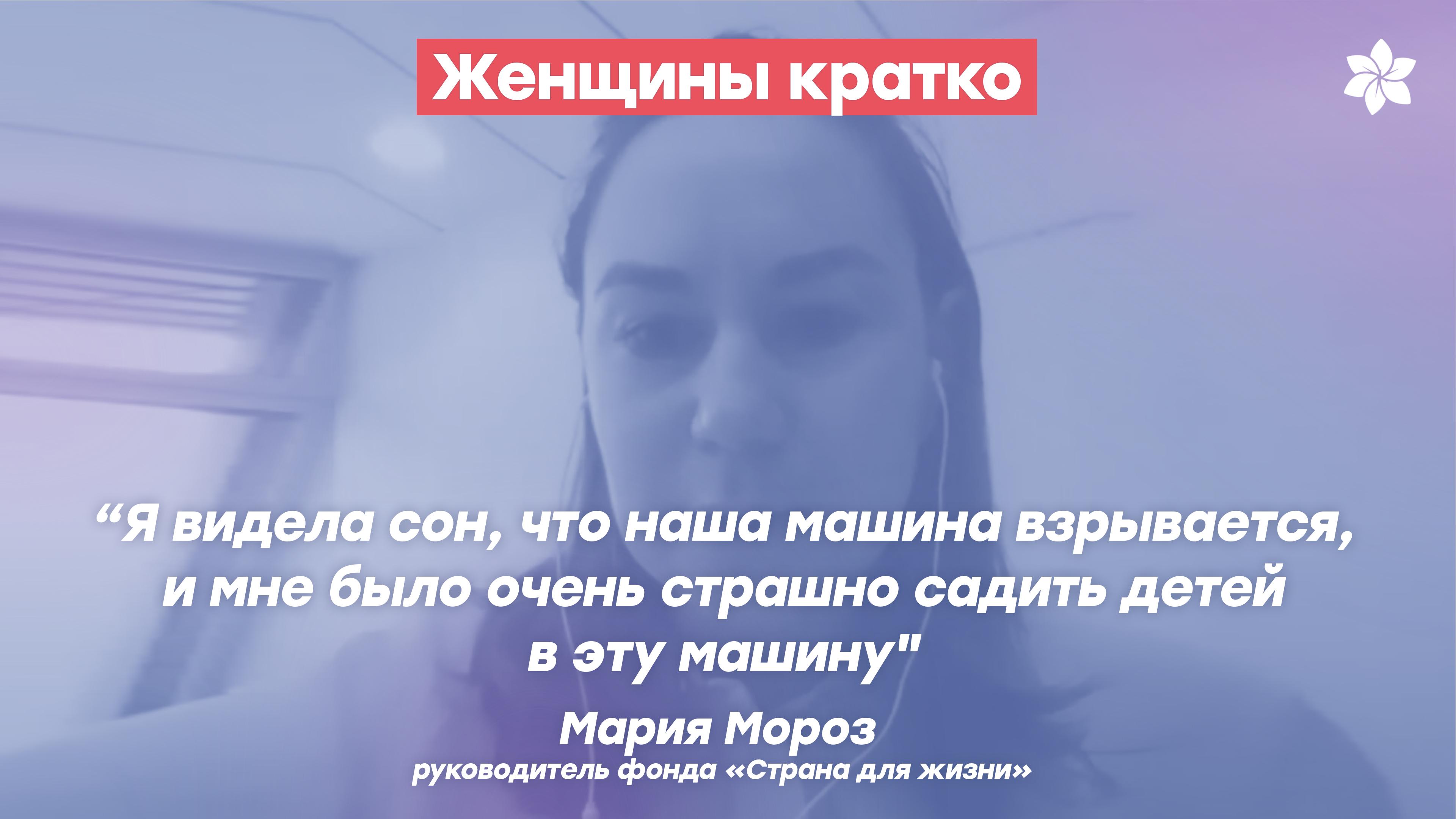 Женщины кратко | Мария Мороз