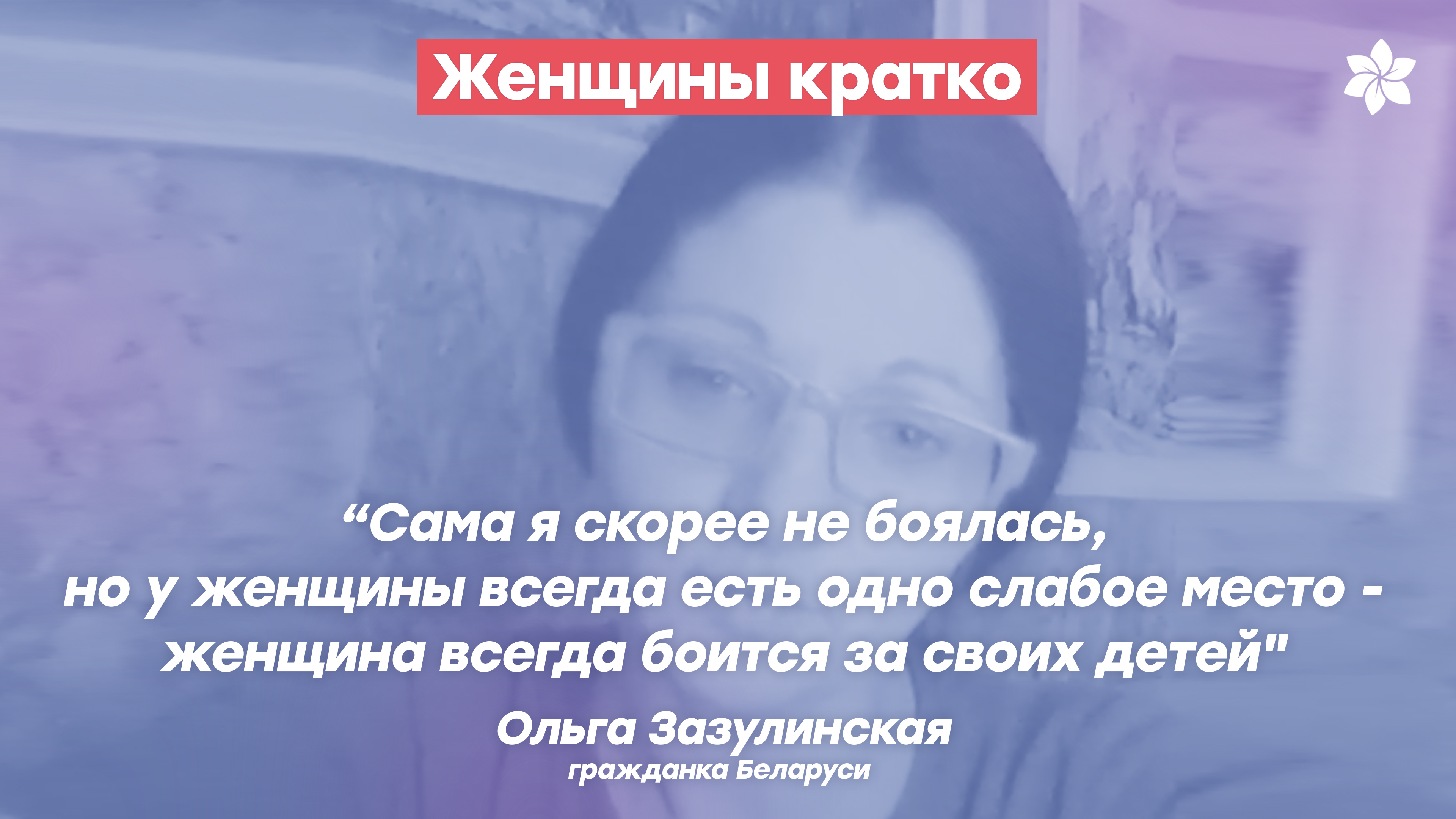 Женщины кратко | Ольга Зозулинская